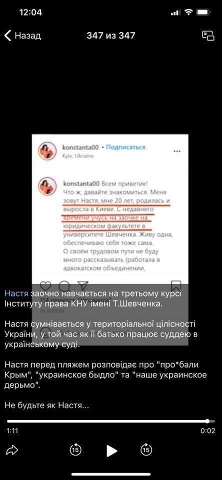 Украинка Анастасия попала в скандал
