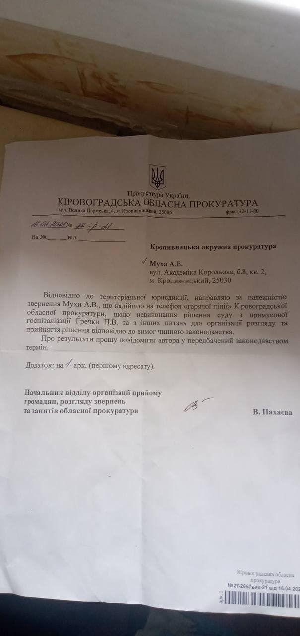 Facebook / Ірина Суслова