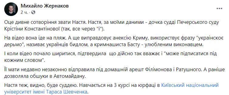 Утверждается, что девушка на видео – дочь судьи Печерского райсуда Киева Кристины Константиновой