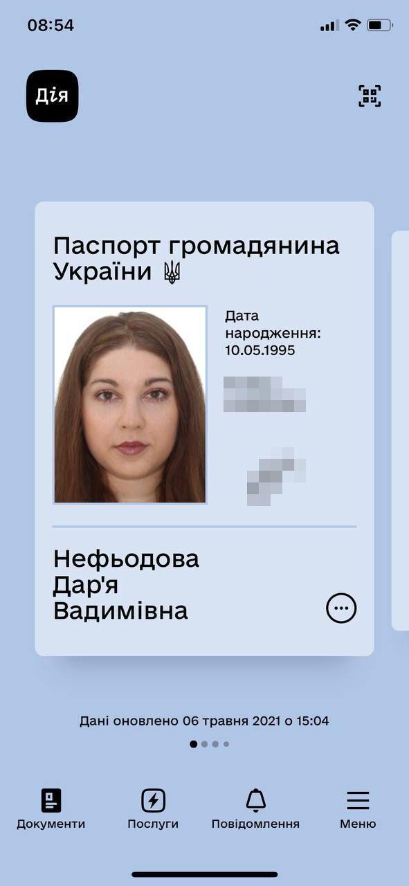 "Паспорт в ""Дії""."