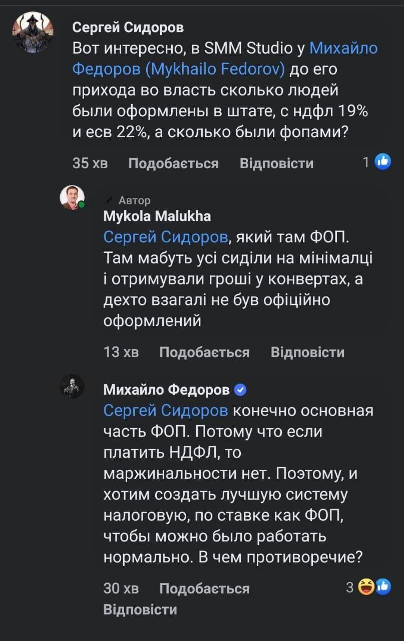 Коментар Михайла Федорова.