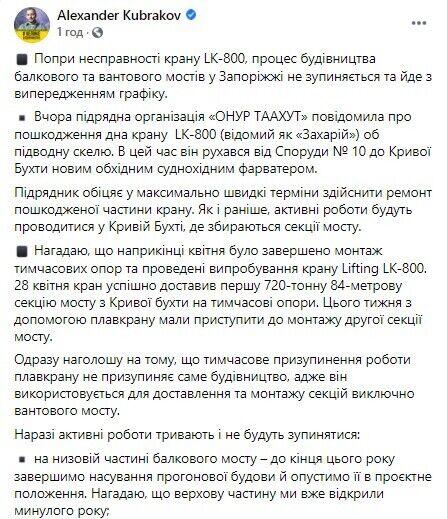 Кубраков розповів про будівництво мостів у Запоріжжі