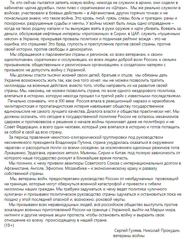 Манифест ветеранов России.