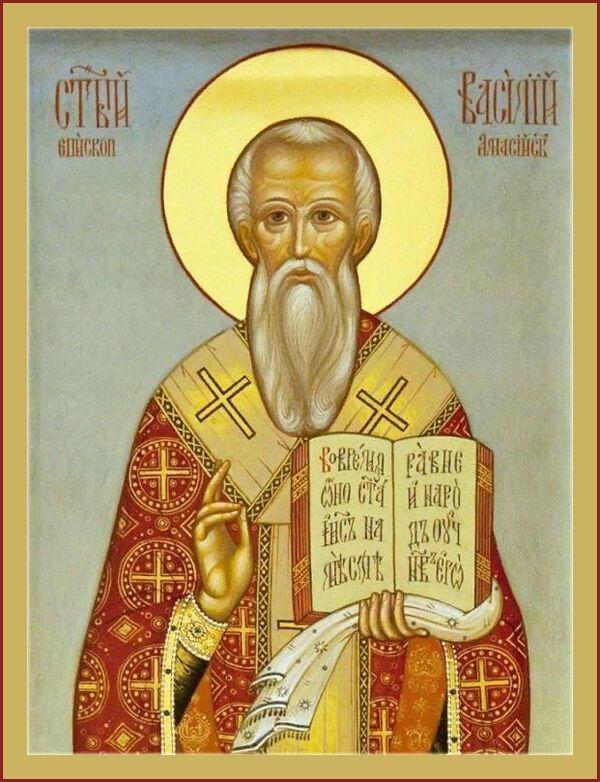 День Священномученика Василя