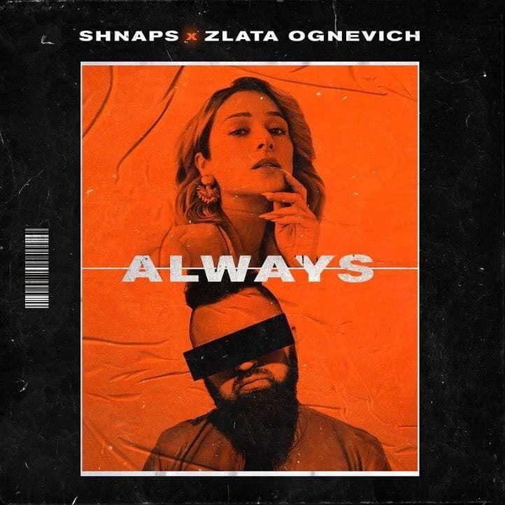Злата Огневич выпустила песню на английском.