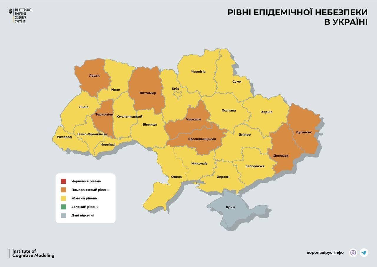"""В Украине остались только """"желтые"""" и """"оранжевые"""" регионы"""