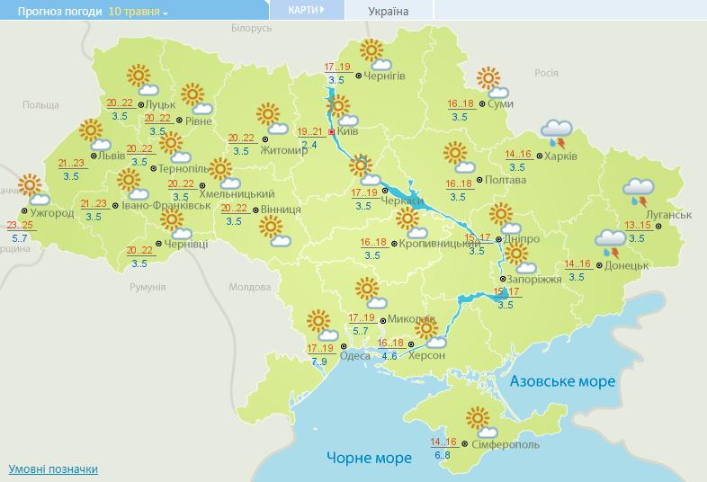 Прогноз погоди в Україні на 10 травня.