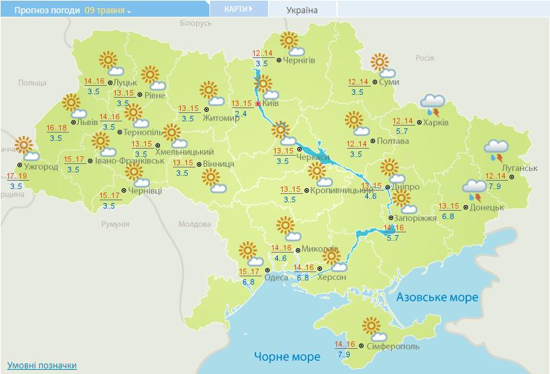 Прогноз погоди в Україні на 9 травня.