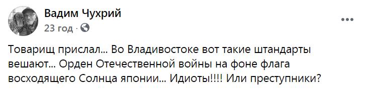 9 мая во Владивостоке