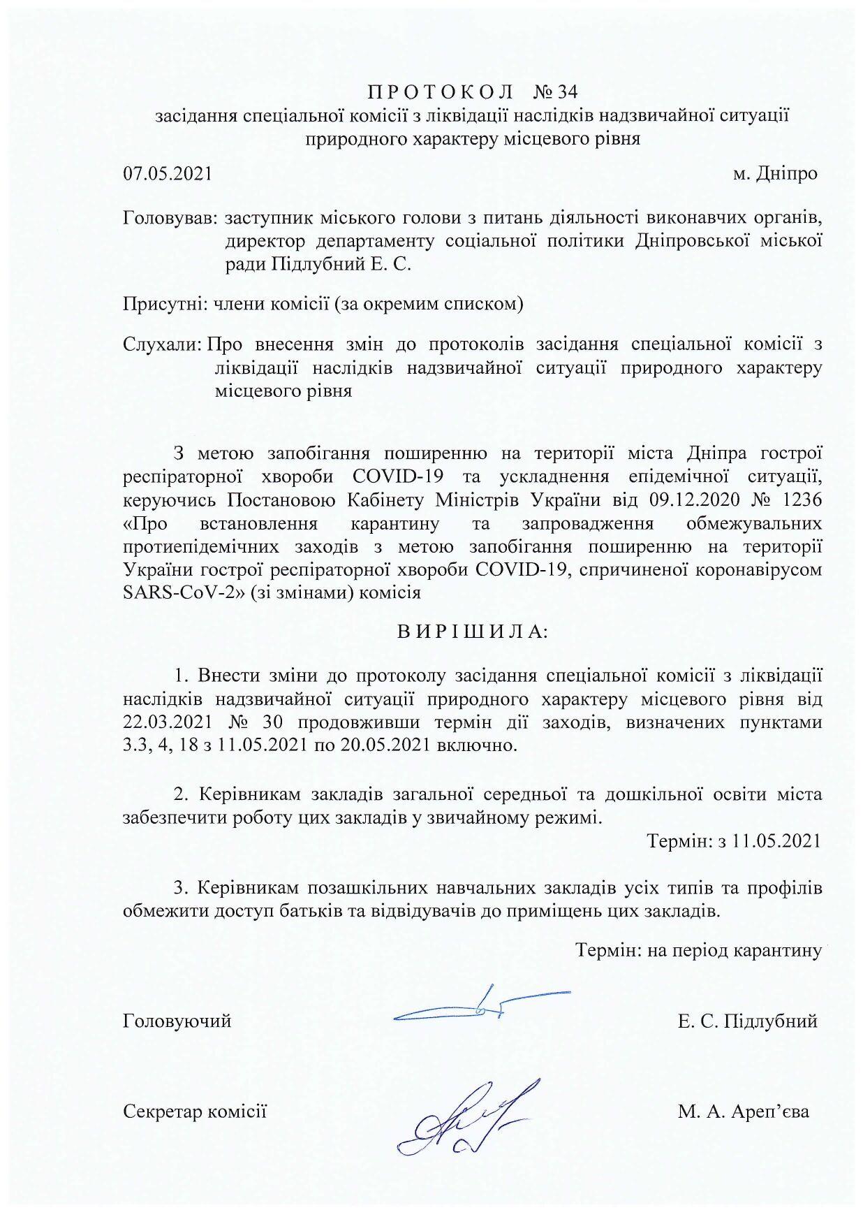 Рішення щодо продовження обмежень 7 травня ухвалила спеціальна комісії з ліквідації наслідків НС