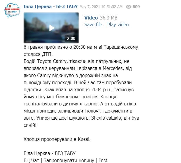 На Київщині п'яний водій збив підлітка та втік. Відео