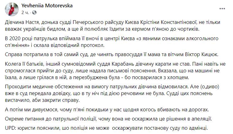 Пост Євгенії Моторевської