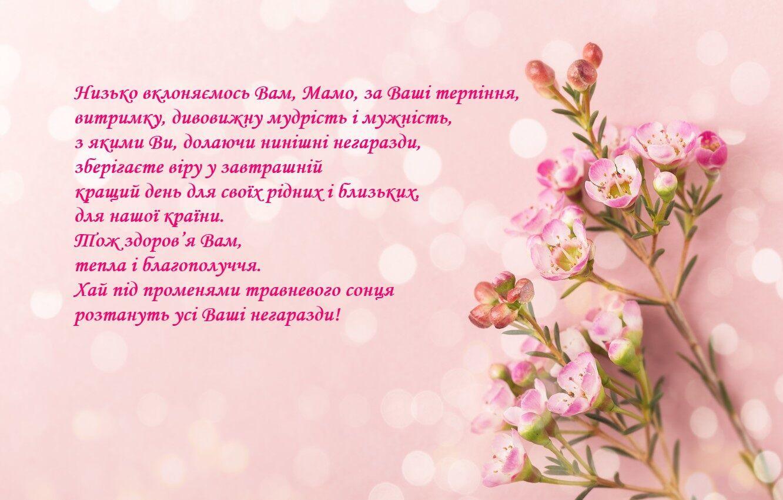Листівка в День матері