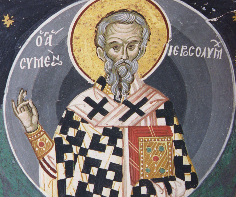Святий Симеон