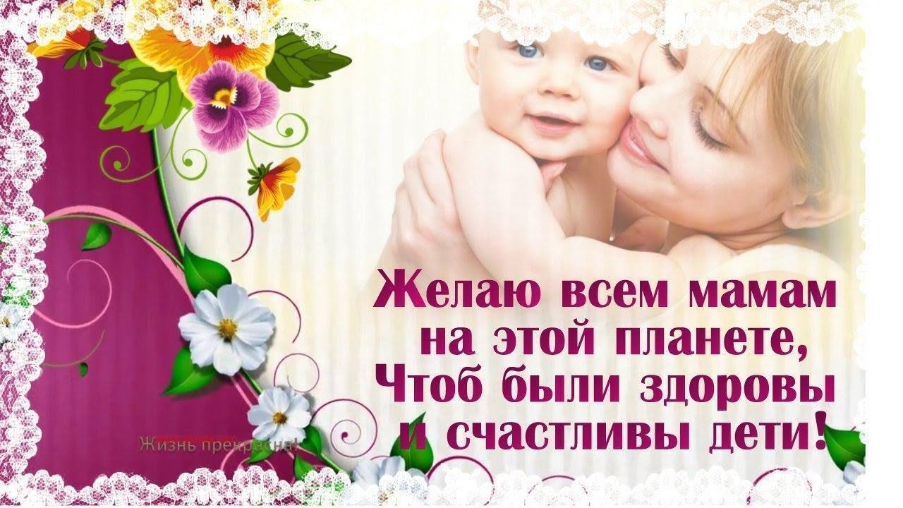 Картинка в День матері