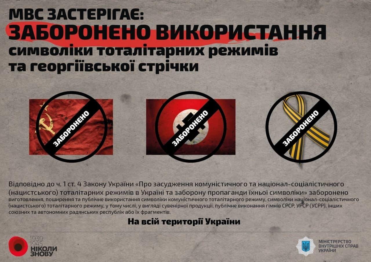 У МВС нагадали про заборону георгієвської стрічки та прапора СРСР: як можуть покарати