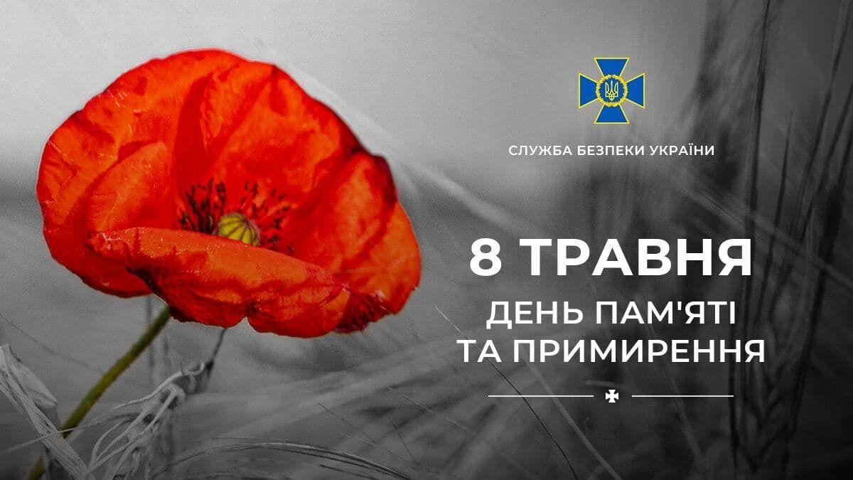 В Украине отмечают День памяти и примирения: все подробности, фото и видео