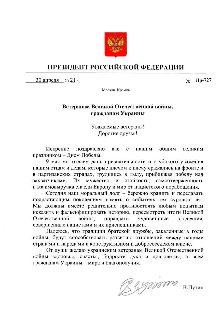 Поздравление Путина гражданам Украины.