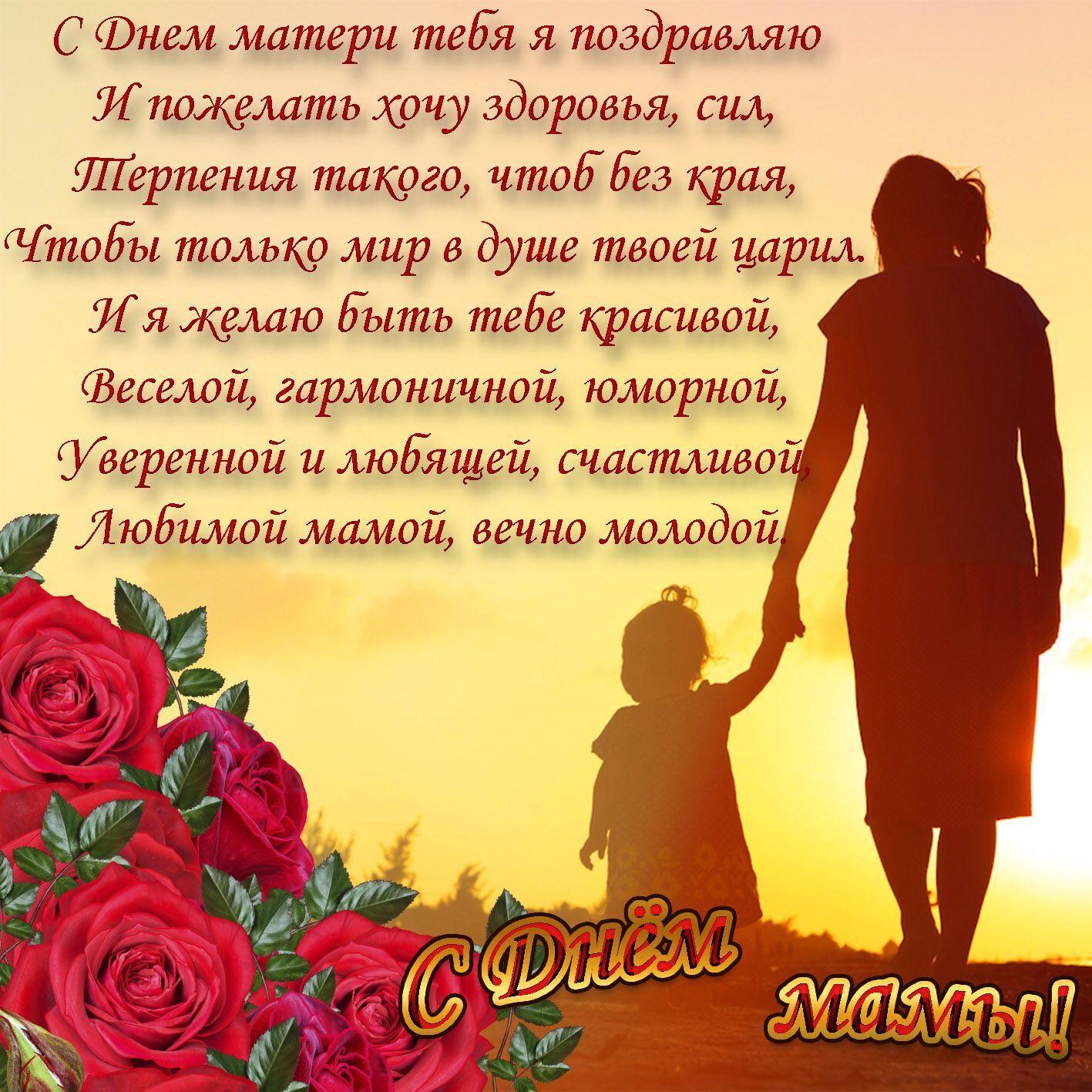 Побажання в День матері