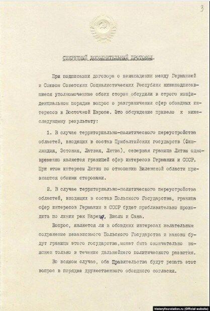 Секретний додатковий протокол до Договору про ненапад між СРСР і Німеччиною. 23 серпня 1939 року. Радянський оригінал російською мовою
