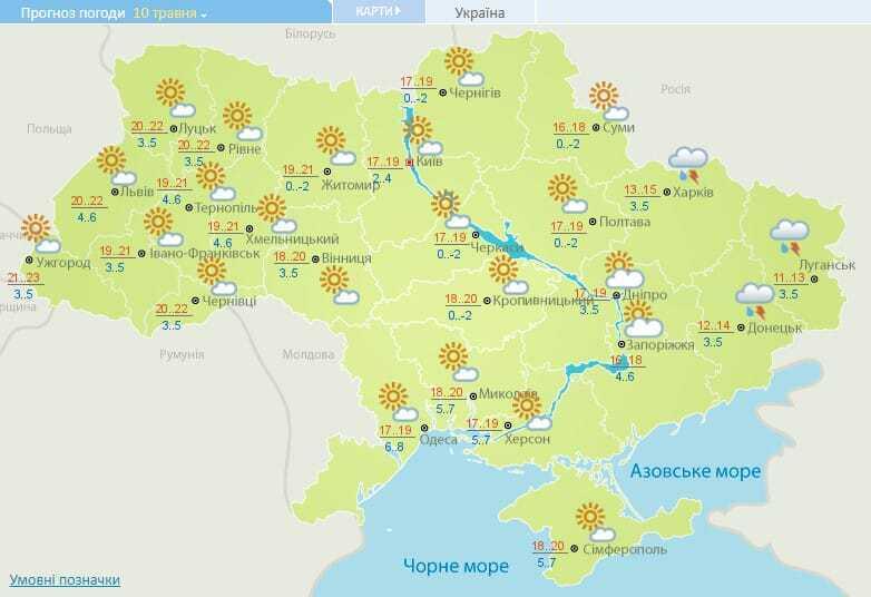 Погода в Украине на 10 мая