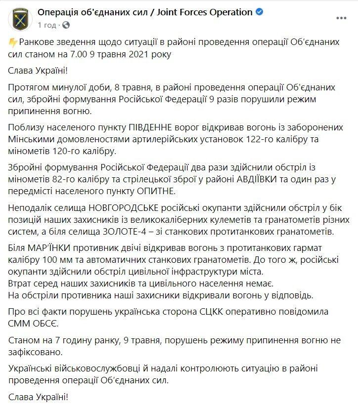 Сводка о ситуации на Донбассе за 8 мая