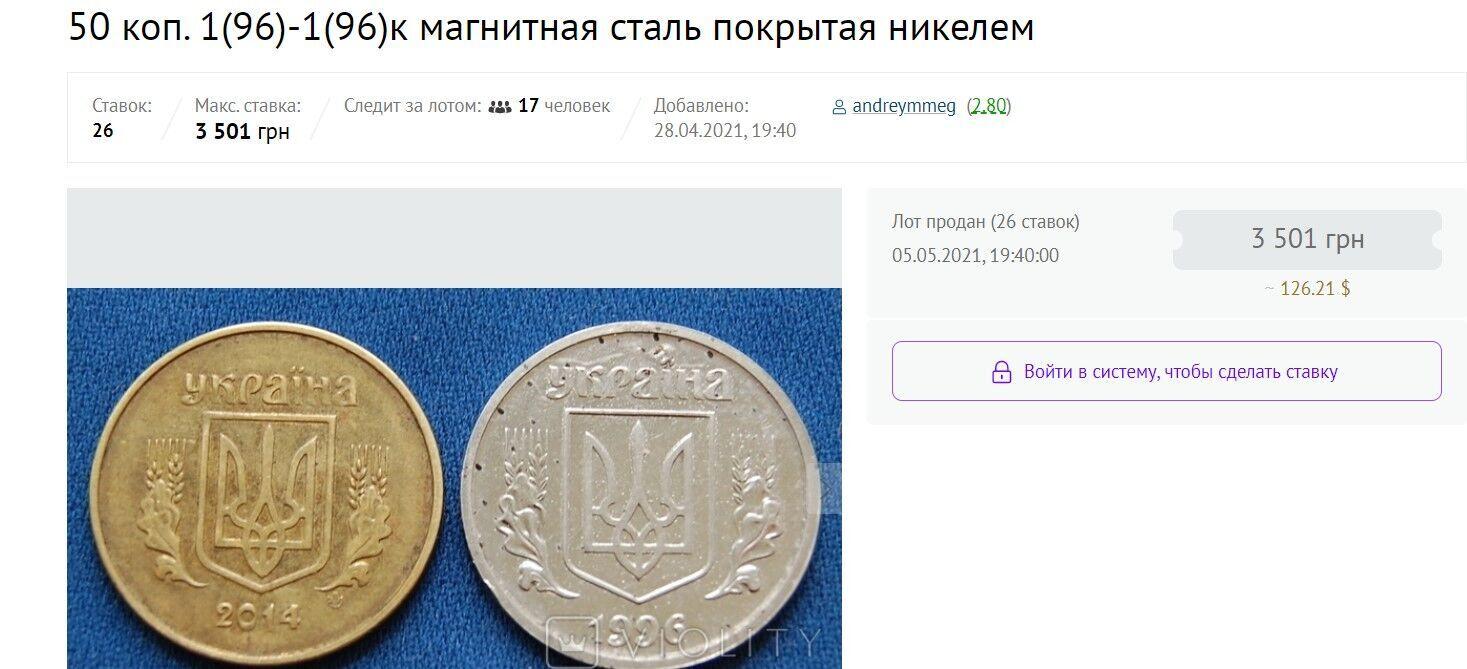 Монети 50 копійок 2014-го і 2016 років