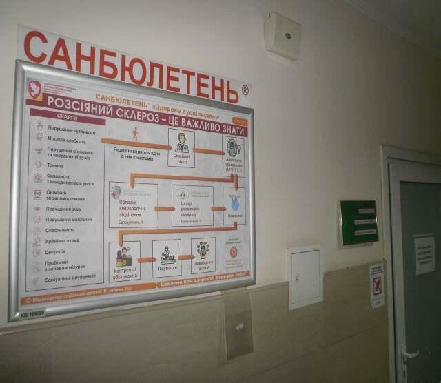 Інформаційний бюлетень в одній з лікарень Києва - такі зусиллями UCMS наразі встановлено у 30 медичних закладах столиці.