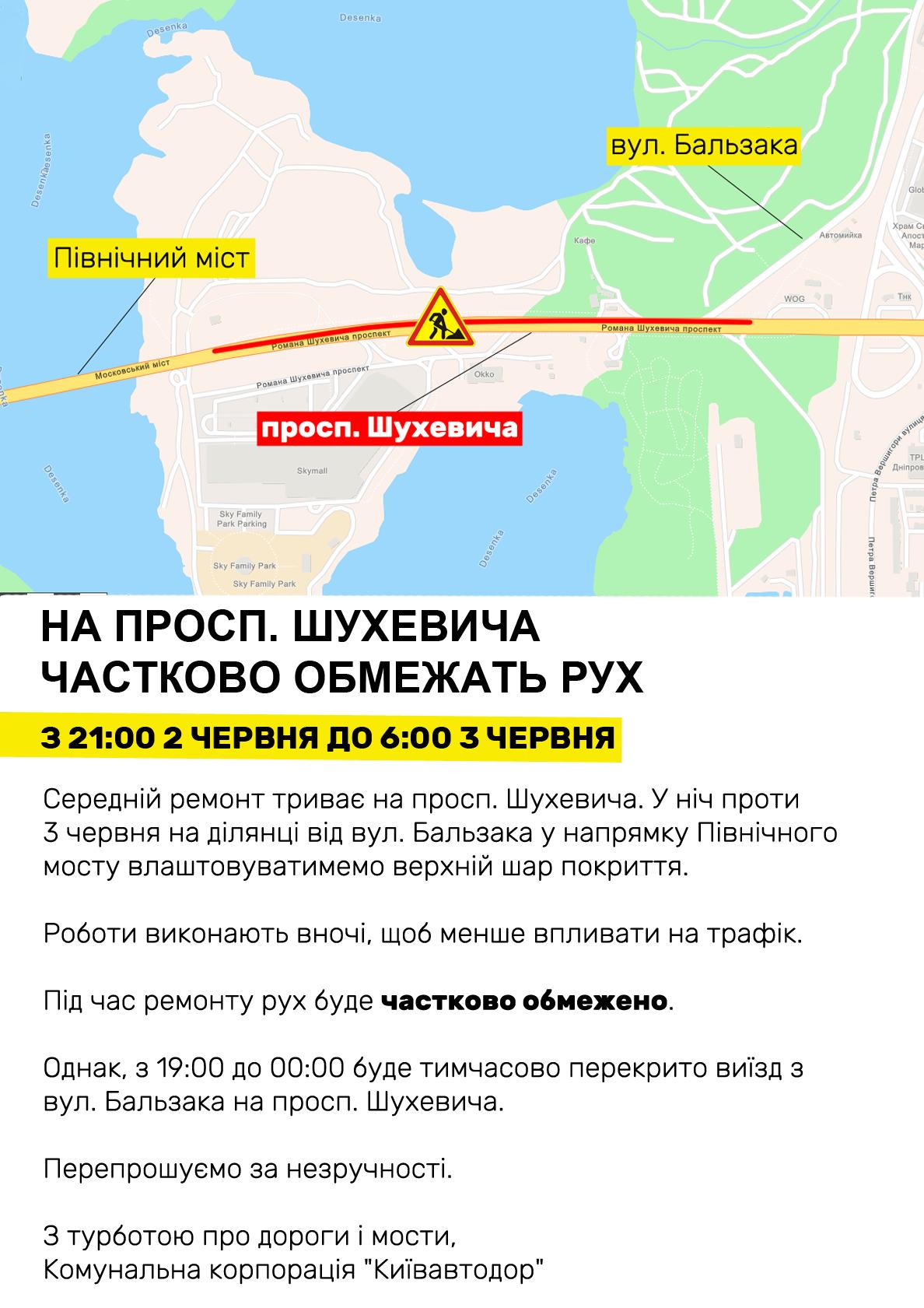 У Києві обмежать рух на проспекті Романа Шухевича.