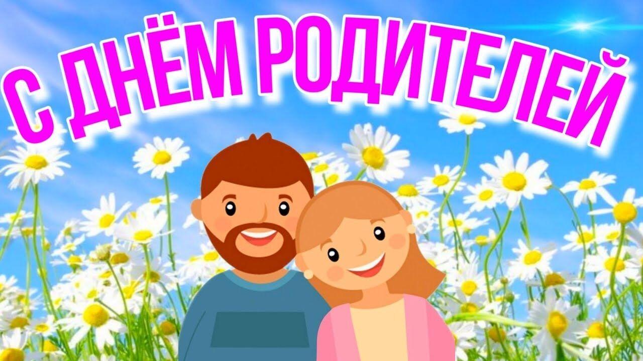 С Днем родителей