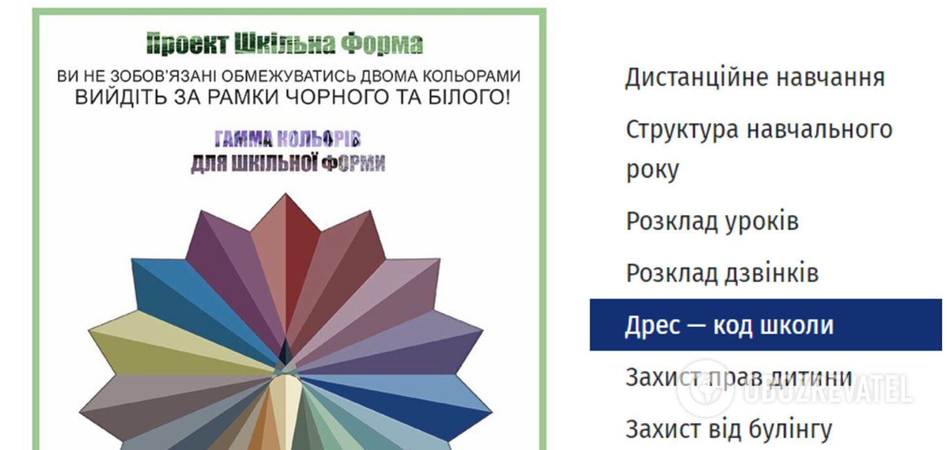 Дрес-код описаний на офіційному сайті школи.