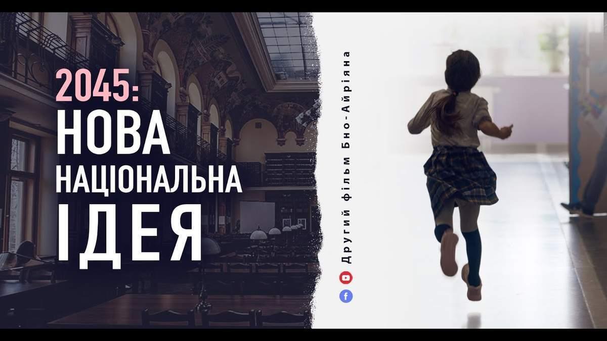 """Вышел первый полнометражный документальный фильм об образовании – """"2045: Новая национальная идея"""""""
