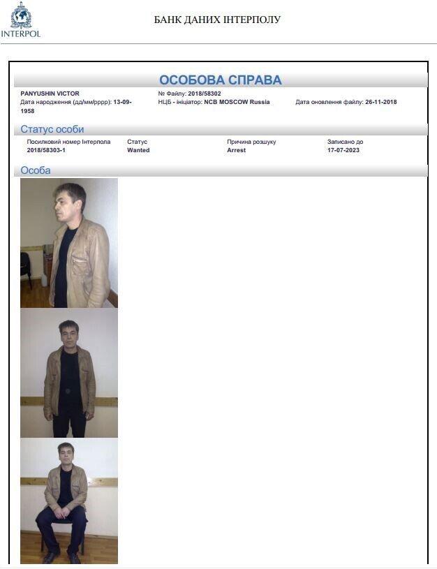Віктор Панюшин в базі Інтерполу