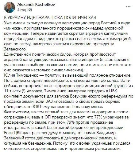 """""""Земельний"""" референдум Тимошенко, який підтримує 77% українців, стане тестом для Зеленського, – експерт"""