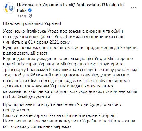 Пост посольства України в Італії про припинення дії угоди про взаємне визнання водійських посвідчень
