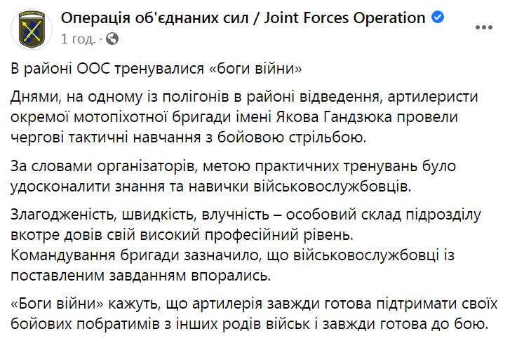Обучение артиллеристов ВСУ