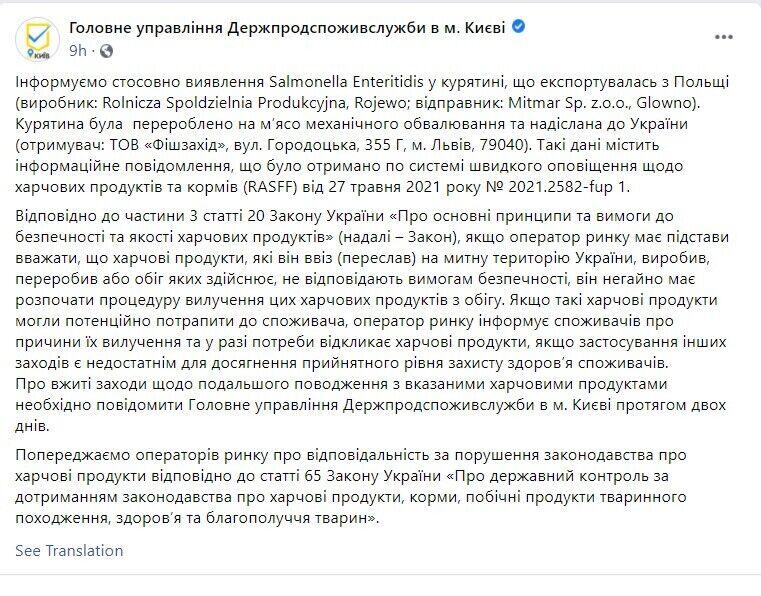 Украинцев предупредили об опасной курятине с сальмонеллой: названа компания