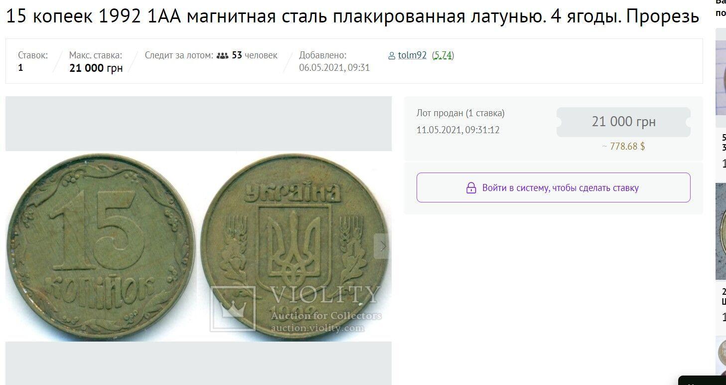 В Украине монеты в 15 копеек продают за десятки тысяч гривен: как выглядит