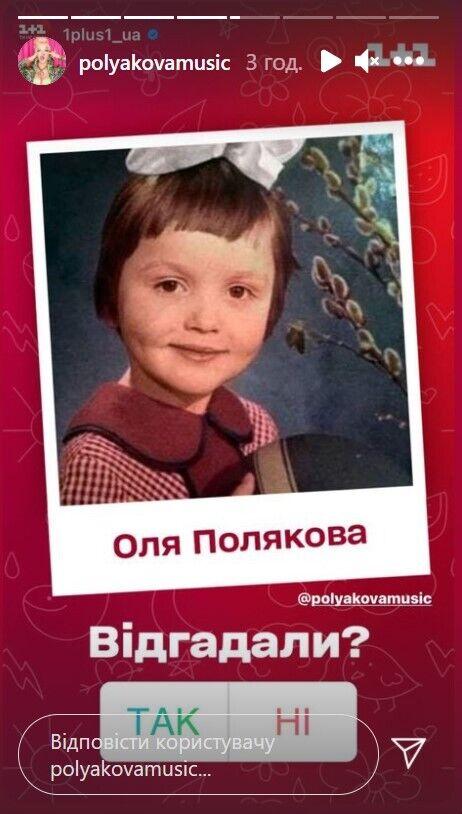 Полякова показала, який вигляд мала в дитинстві.