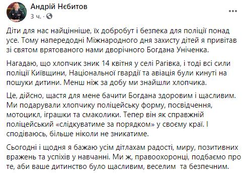 Facebook Андрея Небитова.