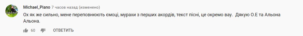 """У мережі бурхливо відреагували на спільну відеороботу """"Океан Ельзи"""" і Alyona Alyona"""