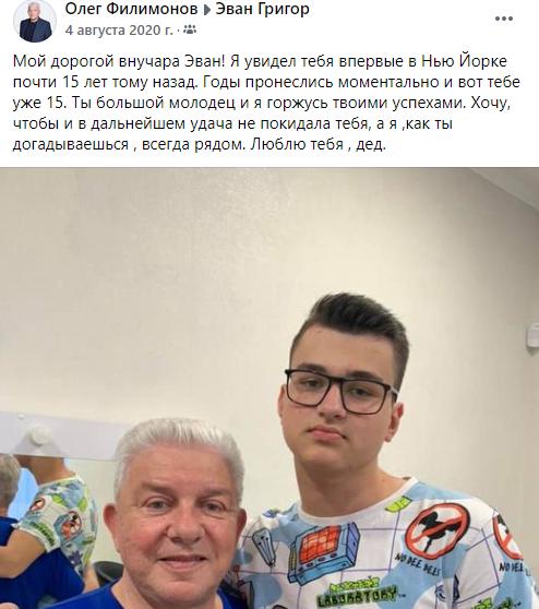 Архівна публікація в Facebook.