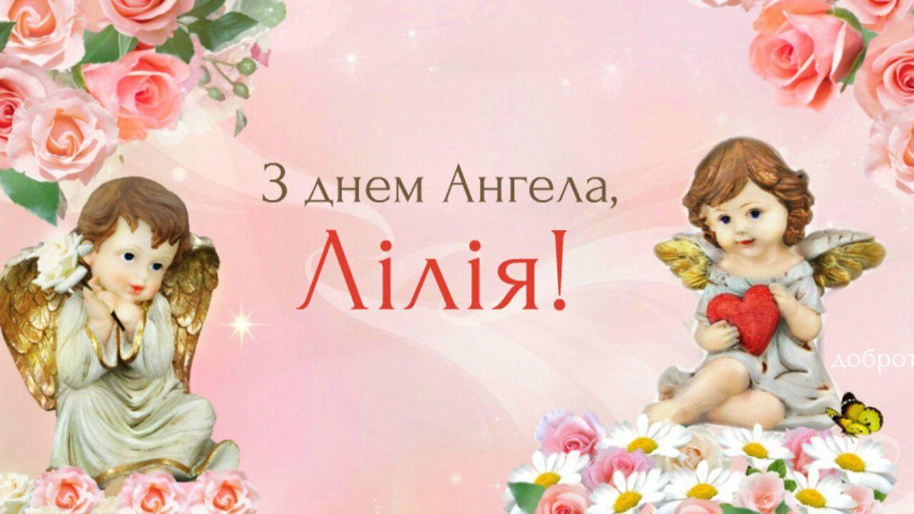 Поздравления с днем ангела Лилии