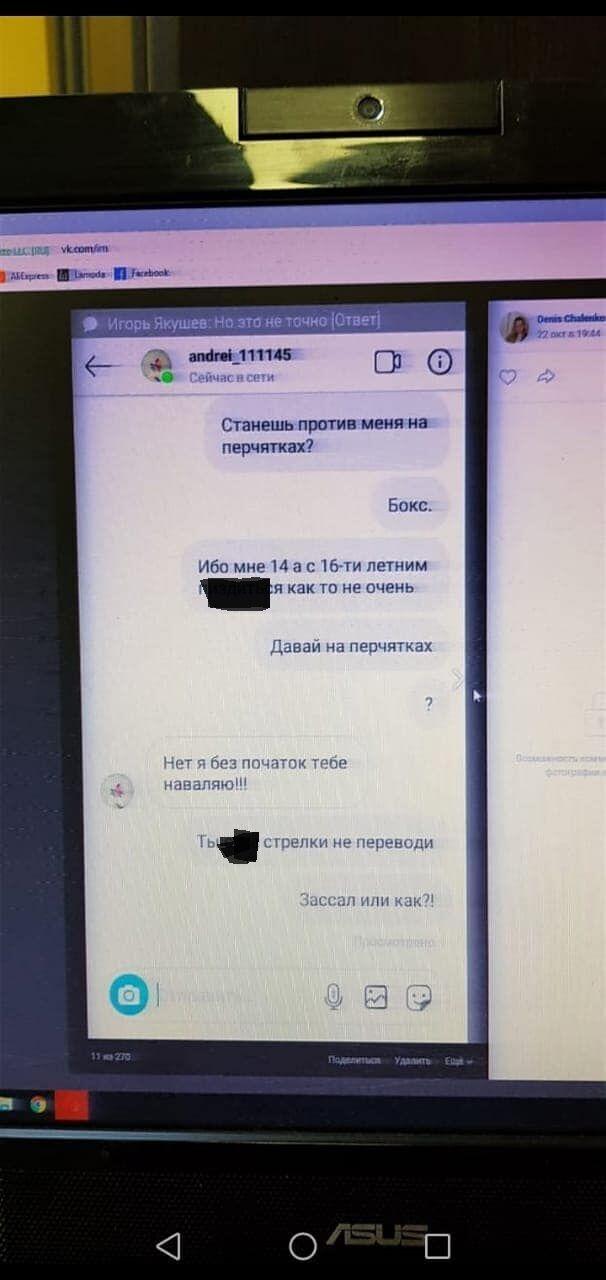 Денису угрожал некий Андрей