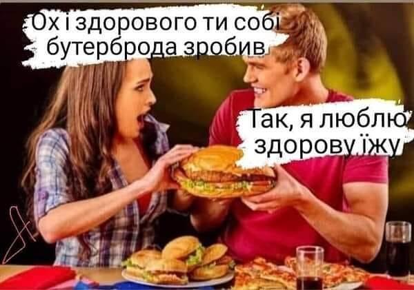 """""""Здорове"""" харчування"""