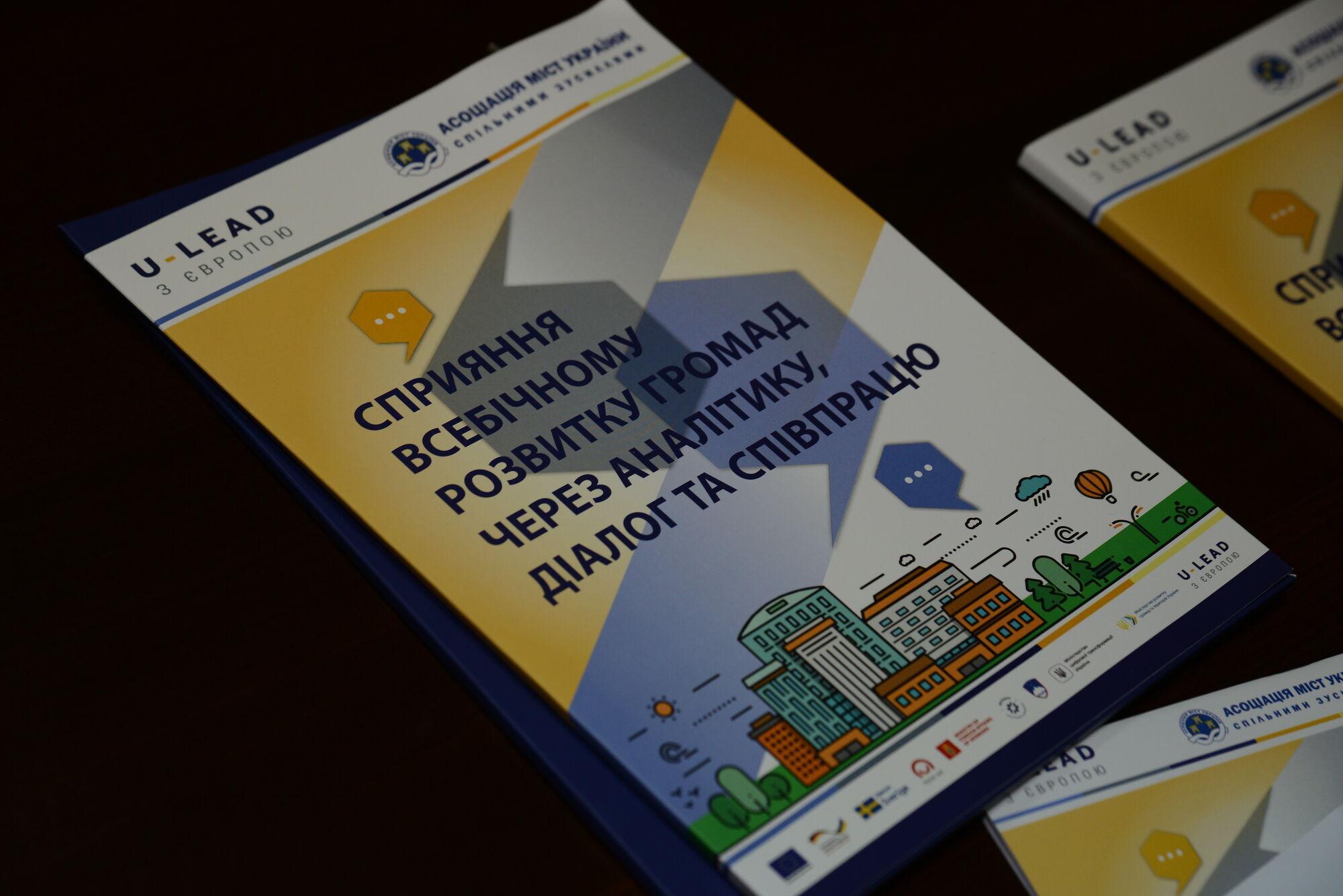 """Проєкт """"Сприяння всебічному розвитку громад через аналітику, діалог та співпрацю"""""""