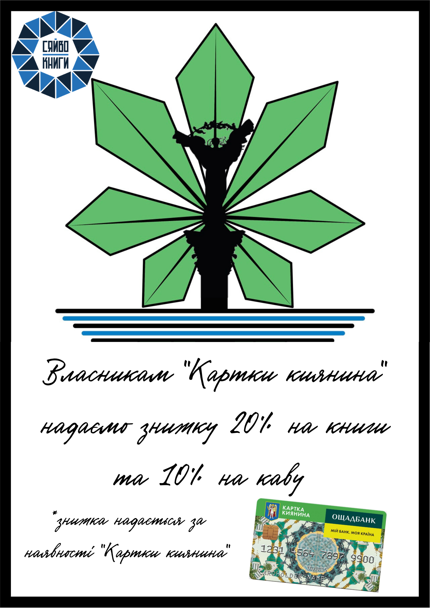 """Владельцы """"карточки киевлянина"""" получат скидки на книги."""