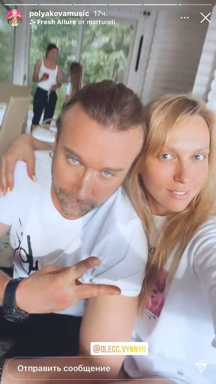 Оля Полякова пригласила в гости Олега Винника