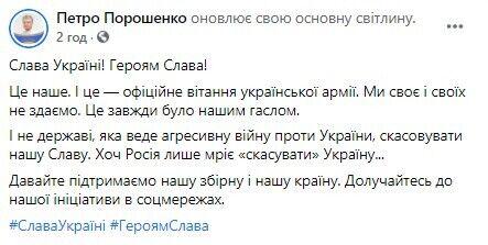 Порошенко призвал поддержать сборную Украины по футболу