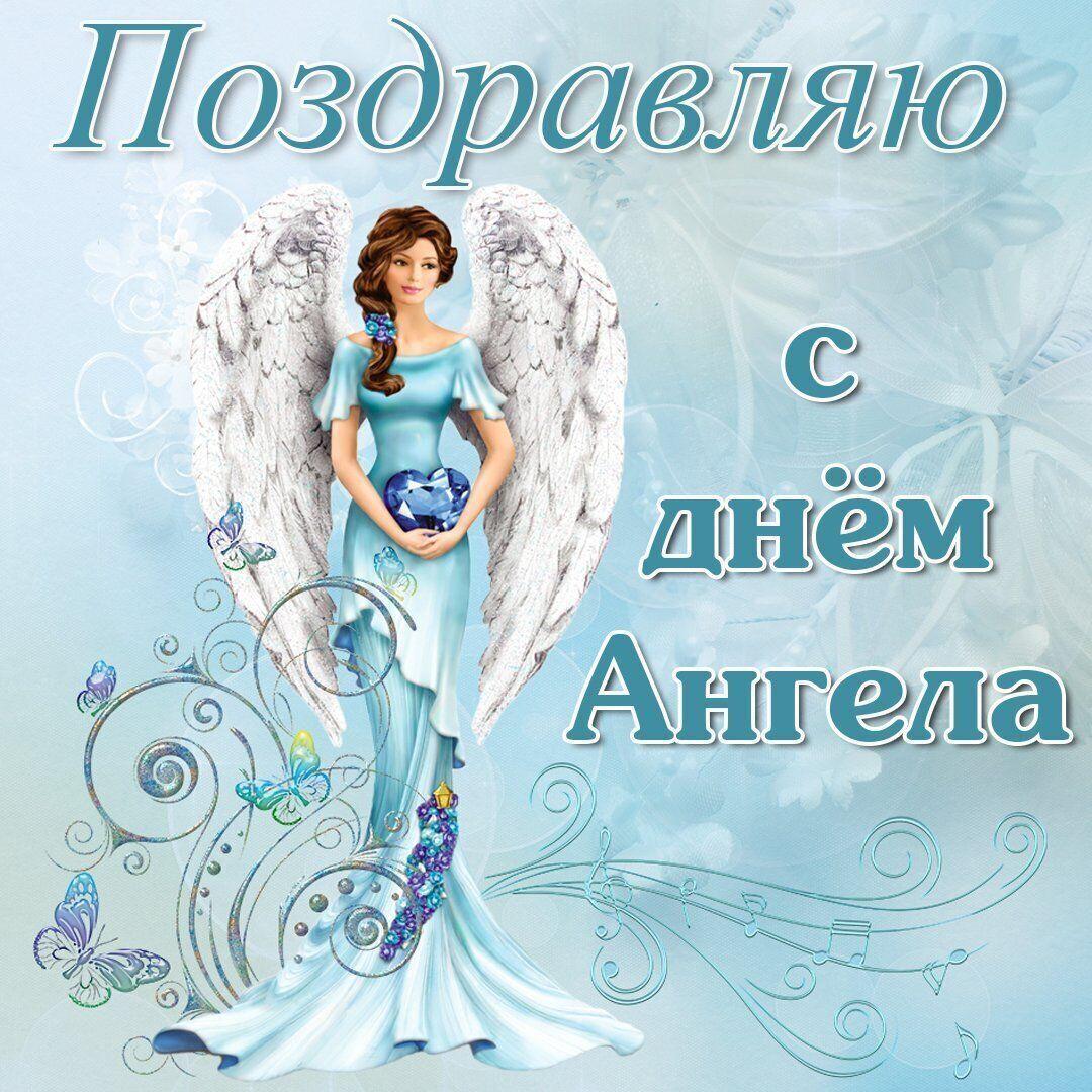 Картинка в день ангела
